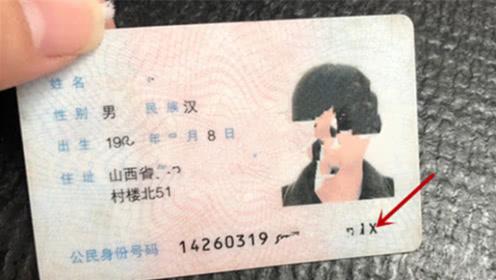 """你身份证最后一位有""""X""""吗?原来有这层特殊含义,我也是今天才知道!"""