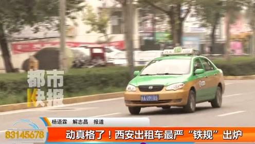 """西安出租车最严""""铁规""""出炉 绕路拒载宰客或被吊销经营权"""
