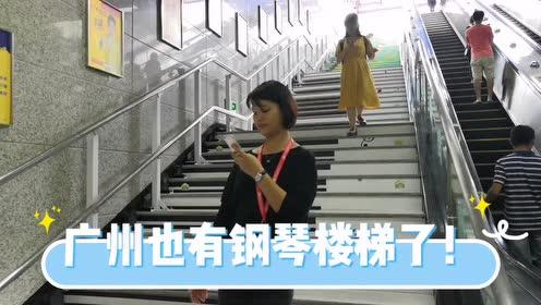 广州首个音乐楼梯来了!边走楼梯边弹钢琴,玩到停不下来!