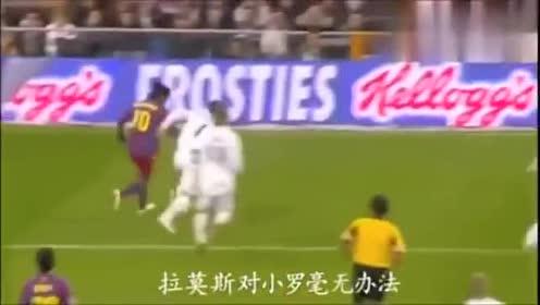 罗纳尔迪尼奥把拉莫斯晃成狗了 皇马球迷还为小罗起立鼓掌!