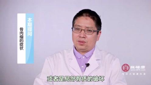 骨肉瘤的症状是什么?