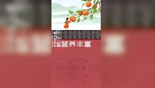 霜降为什么要吃柿子?
