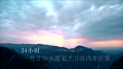 【视频】焦作24小时