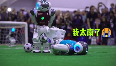 机器人爆笑踢足球 魔性小碎步抢球意外摔倒