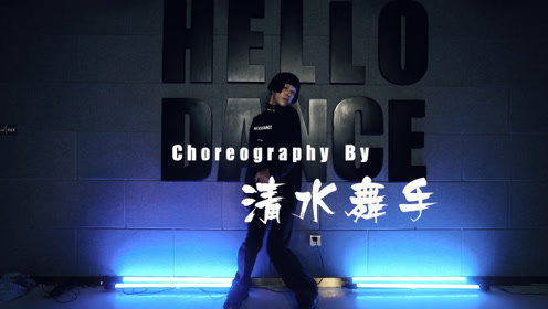 HELLODANCE国庆日本集训 清水舞手-say my name
