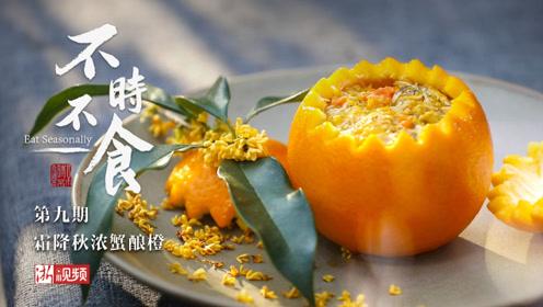 《不时不食》第九期:霜降秋浓蟹酿橙