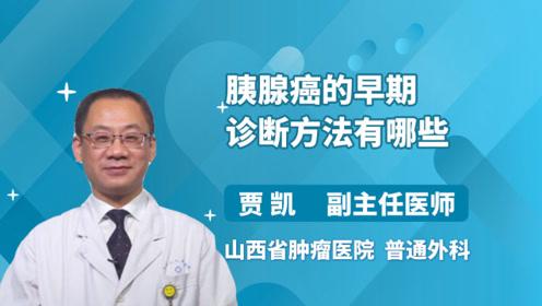 胰腺癌的早期诊断方法,究竟有哪些?