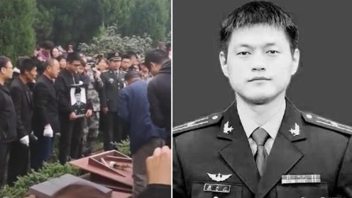 33岁飞行员龚大川魂归故里 万名群众含泪接烈士回家