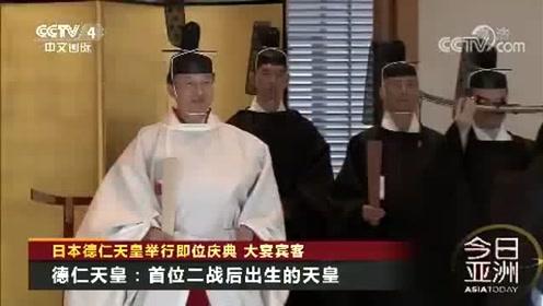 日本德仁天皇举行即位庆典 大宴宾客