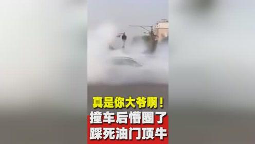 北京街头老大爷误踩油门 造成两车互怼浓烟四起