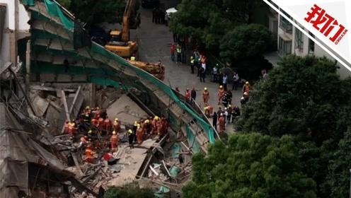 上海发布昭化路5·16坍塌重大事故调查报告:建议移交司法机关8人