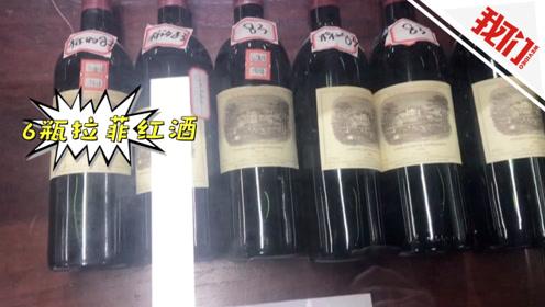 190余件涉案物品即将拍卖 6瓶82年拉菲起拍价仅19.104万元