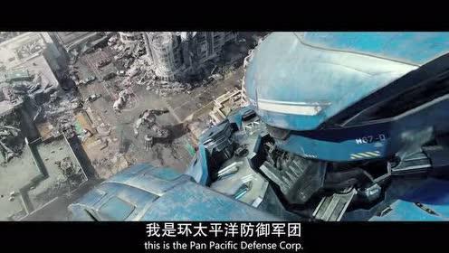 环太平洋:这机甲战士遇上大boss!瞬间变成小玩具!