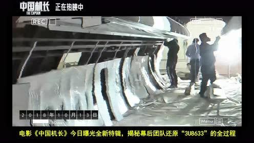 """《中国机长》里的""""3U8633""""航班,原来是这样诞生的"""