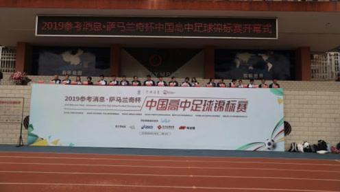 超燃足球梦!2019参考消息·萨马兰奇杯中国高中足球锦标赛开幕