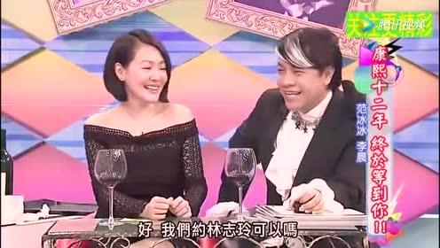 当李晨说到要跟林志玲一起时!范冰冰在节目现场当场要发飙了