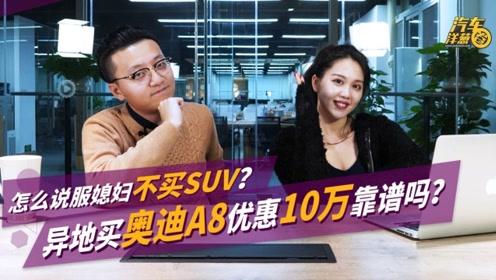 怎样说服媳妇不买SUV?异地买奥迪A8优惠10万靠谱吗?