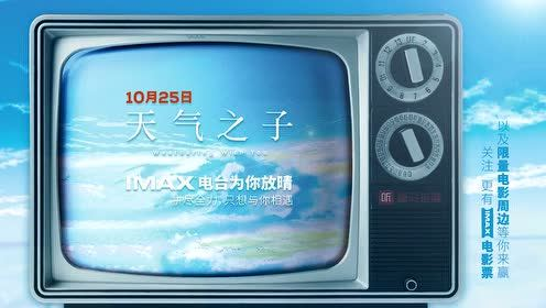天气之子-拼尽全力,IMAX电台也要为你放晴