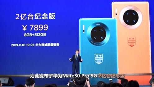 华为Mate30系列5G版 开启全场景智慧新体验