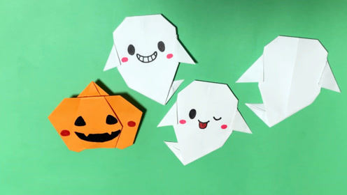 创意折纸教程,教你折叠一个开心鬼,装扮万圣节