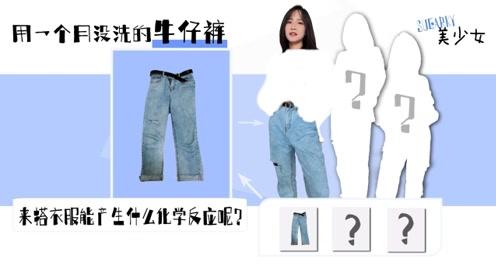 懒癌晚期用一个月没洗的牛仔裤挑战秋季穿搭,会有什么样的化学反应呢?