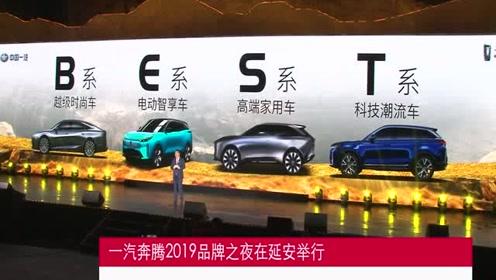 BTV汽车时间20191019一汽奔腾2019品牌之夜延安举行