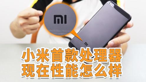 中国芯!小米两年前发布的处理器:澎湃S1,现在用起来怎么样?