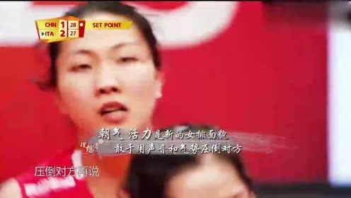 毕啸南专访朱婷,朝气活力是女排的新面貌