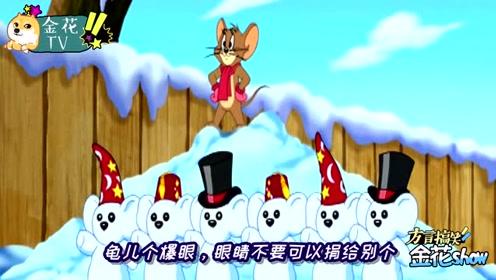 四川方言爆笑:老鼠跟猫堆雪人打雪仗,堆出来的雪人还可以自动打怪?