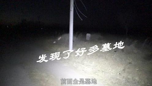 大晚上带着小狗到户外探险发现了好多墓地,我和小狗都怂了