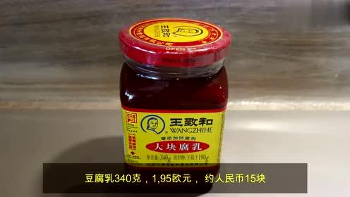 中国的油盐酱醋茶运到法国后,价格变成了多少?
