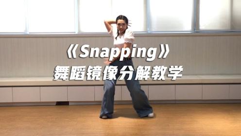 《Snapping》舞蹈镜像分解教学,超级用心