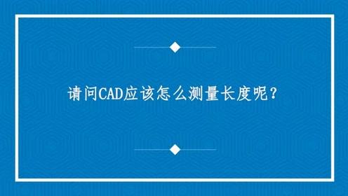 请问CAD应该怎么测量长度呢?
