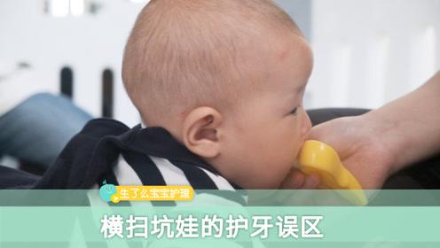 横扫坑娃的5个护牙误区!宝宝蛀牙与这些误区息息相关