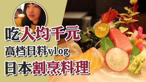 花几千元吃一顿高档日料,到底值不值?割烹料理,江户前寿司体验VLOG