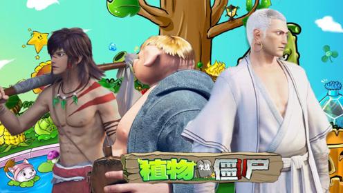 游戏方式打开西行纪:三藏小队变身植物大战僵尸!