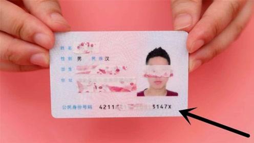 身份证有含义,身份证号码带x是代表什么?看完我恍然大悟