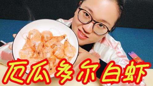 试吃新晋网红大虾厄瓜多尔白虾,满满的清甜感,蘸上酱料吃太满足啦!