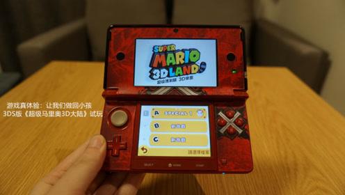 游戏真体验:让我们做回小孩,3DS版《超级马里奥3D大陆》试玩