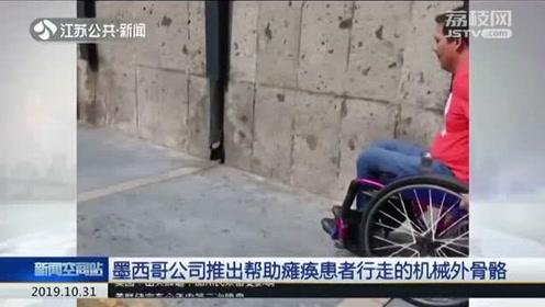 墨西哥公司推出帮助瘫痪患者行走的机器外骨骼 患者迎来新生活!