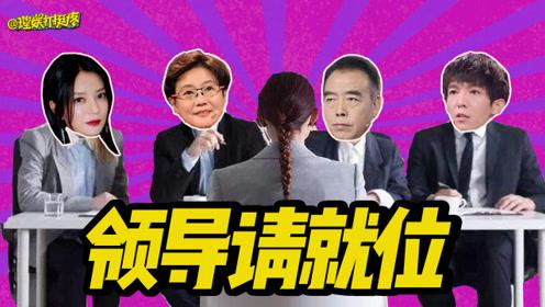 赵薇郭敬明陈凯歌李少红,你的领导像谁?