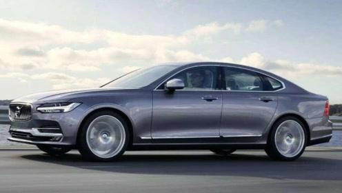 沃尔沃S90号称最安全轿车,现直降13万元,到底值不值得购买?