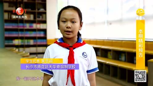 湖南教育电视台《我是小记者》第598期节目预告
