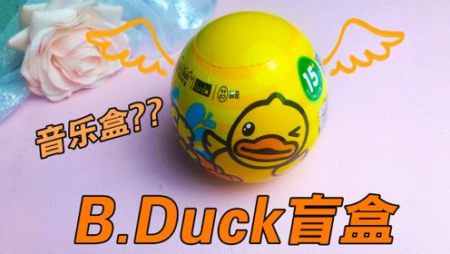 拆B.Duck扭扭盲盒,本以为里面是小黄鸭,没想到拆开居然是音乐盒