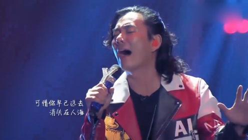 任贤齐携手刘宇宁演唱歌曲《后来》,俩人一开嗓,台下观众瞬间不淡定了!