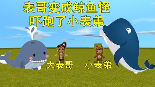 迷你世界:表哥变成鲸鱼怪,小表弟刚开始不相信,最后被吓跑了!