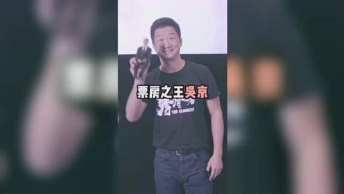 曾被整个娱乐圈孤立,如今成了票房之王的吴京,他是怎么做到的?