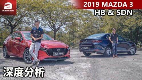 马来西亚试驾全新马自达3