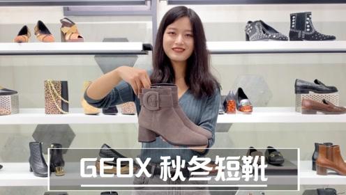会呼吸的GEOX短靴,帅气依旧,百搭时髦就是它!