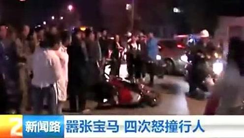 嚣张宝马车主 追尾电动车反污被撞 4次怒撞行人